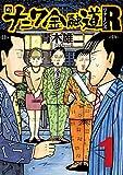 新ナニワ金融道R(リターンズ)1 (SPA!コミックス)