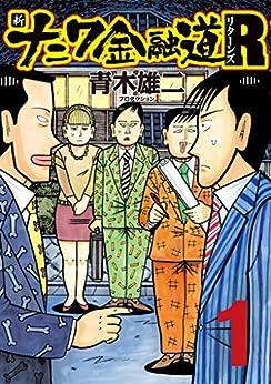 [青木雄二プロダクション]の新ナニワ金融道R(リターンズ)1 (SPA!コミックス)