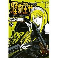 怪物王女(8) (シリウスコミックス)