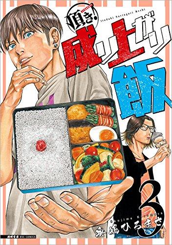 頂き!成り上がり飯 3 (リュウコミックス)の詳細を見る