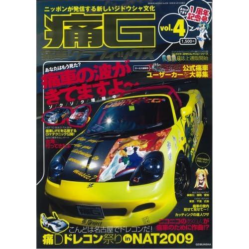 痛G―痛車グラフィックス (Vol.4) (GEIBUN MOOKS No.639)