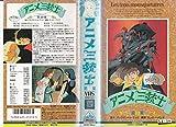 アニメ三銃士(10) [VHS]