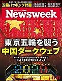 週刊ニューズウィーク日本版 「特集:東京五輪を襲う中国ダークウェブ」〈2018年11月27日号〉 [雑誌]