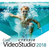 Corel VideoStudio 2018 通常版 ダウンロード|ダウンロード版