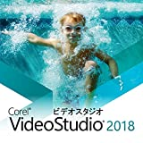 Corel VideoStudio 2018 通常版 ダウンロー