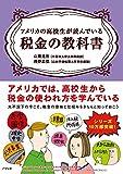 アメリカの高校生が読んでいる税金の教科書 アメリカの高校生シリーズ