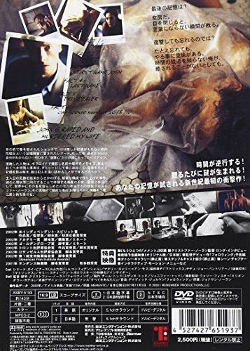 メメント [DVD]