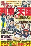 男泣き!刑事ドラマ天国 (ナックルズブックス37)