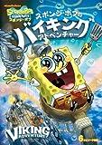 スポンジ・ボブ スポンジ・ボブのバイキング・アドベンチャー[DVD]