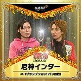 「尼神インター」M-1グランプリ2017(3回戦)