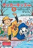 サッカーキッズ物語〈9〉七人目の勇士ヨシュカの巻 (ポップコーン・ブックス)