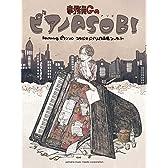 【DVD & スコアブック】 事務員GのピアノASOBI featuring ピアノソロ スタジオジブリ作品集コンサート