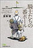 騎士たちの一番ホール―不滅のゴルフ名言集 (日経ビジネス人文庫)
