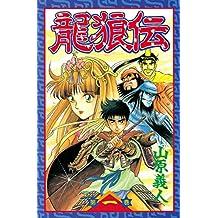 龍狼伝(1) (月刊少年マガジンコミックス)