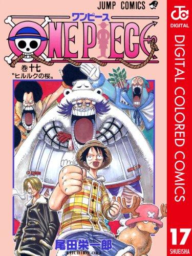 ONE PIECE カラー版 17 (ジャンプコミックスDIGITAL)