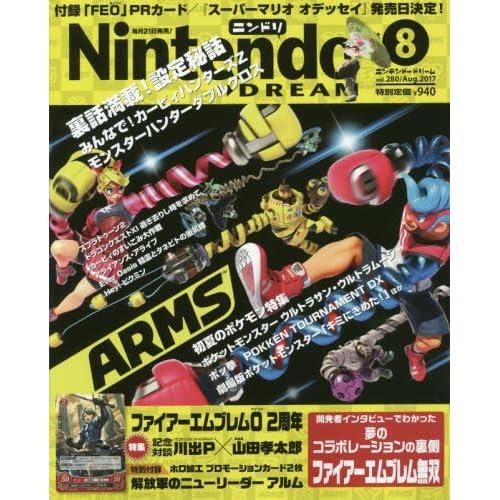 Nintendo DREAM(ニンテンドードリーム) 2017年 08 月号 [雑誌]