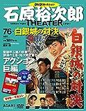 石原裕次郎シアター DVDコレクション 76号 『白銀城の対決』  [分冊百科]