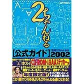 2ちゃんねる公式ガイド2002 [CD-ROM付]