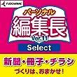 パーソナル編集長 Ver.11 Select ダウンロード版|ダウンロード版