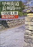 街道をゆく (1) (朝日文芸文庫)