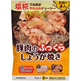 マルコメ お肉の達人 豚肉のふっくらしょうが焼き 2食