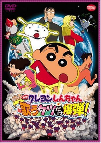「映画クレヨンしんちゃん」15周年記念作品だゾ! 65億人対ひとりと一匹、地球がぶっとぶ大爆発!