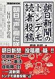朝日新聞のトンデモ読者投稿 (晋遊舎ムック) 画像