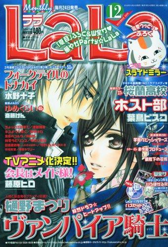 LaLa (ララ) 2009年 12月号 [雑誌]