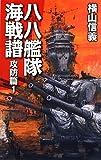 八八艦隊海戦譜 - 攻防篇1 (C・NOVELS)
