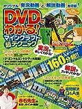 DVDでわかる! マインクラフト超テク�