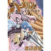続ハーメルンのバイオリン弾き 11巻 (ココカラコミックス)