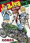 ジャジャ 20 (サンデーGXコミックス)
