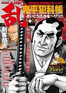 [雑誌] コミック乱 2017年12月号