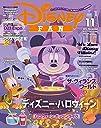 ディズニーファン 2017年 11 月号 雑誌