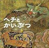 ヘチとかいぶつ (韓国の絵本10選)