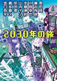 2030年の旅 (中公文庫 ほ 20-1)