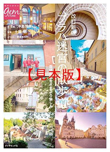 プラハ 迷宮の散歩道 改訂新版 【見本】 (地球の歩き方GEM STONE)