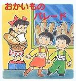おかいものパレード (たんぽぽえほんシリーズ)