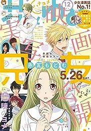 【電子版】 花とゆめ 12号(2018年) 【電子版】花とゆめ