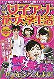 実録 女子アナ花の大学生活 (ミッシィコミックス)