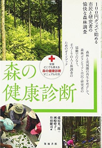 森の健康診断—100円グッズで始める市民と研究者の愉快な森林調査