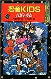 忍者KIDS〈6〉忍法七変化 (冒険&ミステリー文庫)
