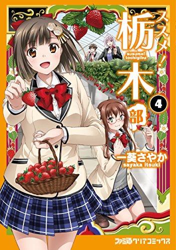 ススメ!栃木部4(ファミ通クリアコミックス)