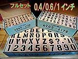 ステンシル スタンプ 【0.4+0.6+1.0インチフルセット】 世田谷ベース