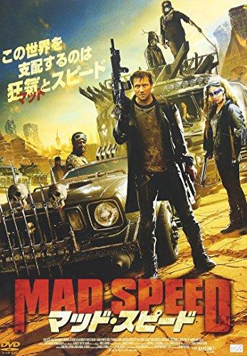 マッド・スピード [DVD] - クロエ・ファーンワース