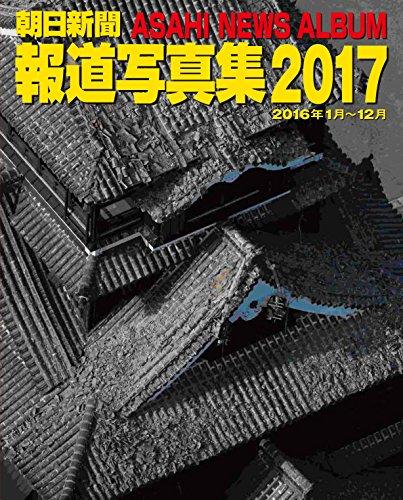 朝日新聞報道写真集2017