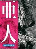 亜人 Blu-ray 豪華版[Blu-ray/ブルーレイ]