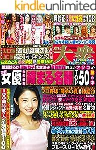 週刊大衆 2020年7月6・13日号[雑誌]