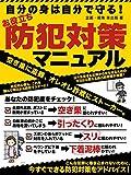 自分の身は自分で守る!お役立ち 防犯対策マニュアル (SMART BOOK)