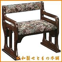 仏具 いたわり座椅子 中国製 幅475x奥行360x高さ460mm 耐荷重:100kg お寺 寺院 業務用